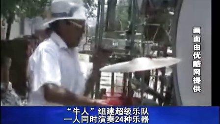 江西电视台:优酷牛人同时演奏24种乐器