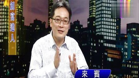 美國中國電視台chinatv.us創富達人-BNI阿寶哥-華人講師聯盟