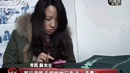 恒企会计培训班拒退费 学员遭遇退款难——3月2日直播大武汉_武汉电视台