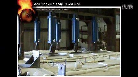科特高防火涂料-全尺寸钢梁和金属装饰耐火试验