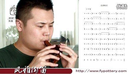 陶笛教学-长音练习-史峰