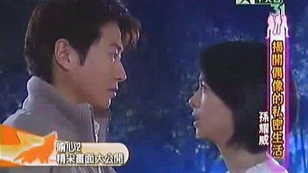 2007【女狼俱乐部】孙耀威 5