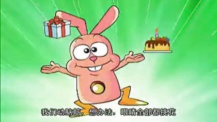 不一样的兔子  MV    《麦克龟的小礼物》