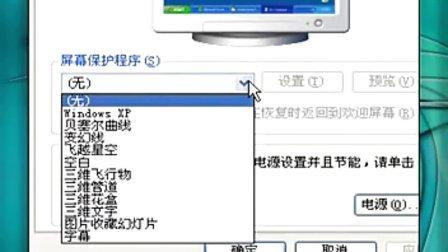 洪恩轻松教你学电脑windows的使用个性化桌面