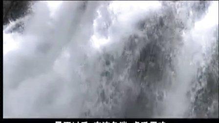 中国自然奇观 长安徽源头 天柱山(下)