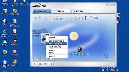 电脑配置蓝牙 电脑连接蓝牙耳机
