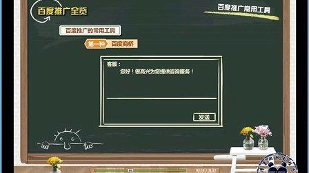 百度推广全览网站推广网店营销策略网站SEO排名