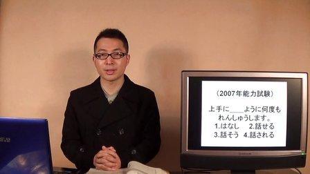 新版标准日本语初级第38课能力考试N4自学习日语葛源1.2版视频