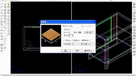 圆方家具设计教程1