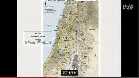 衛星聖經地圖集 视频 3-在以色列的路线 Eng-Chinese