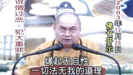 01集-慧律法师-说僧过恶犯大重罪
