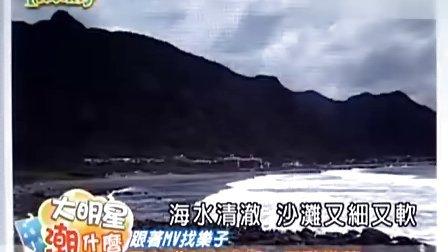 080418主持人:孟哲 JR 主题:大明星潮什么! 飞轮海幕后花絮