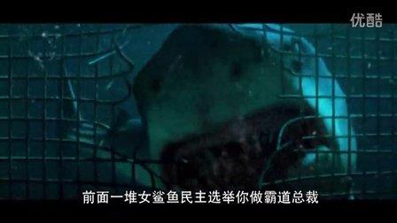 某S智斗大鲨鱼
