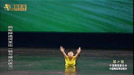 中國舞第二級7螞蟻掉進河里邊