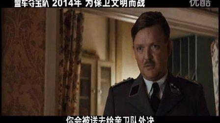 盟军夺宝队中文预告
