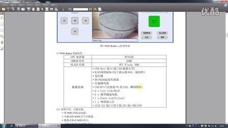 DIY群作品1_WiFi Robot_效果演示