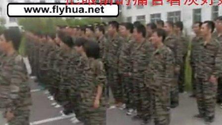 把眼前的痛苦看淡好好善待自己上海西点军训培训上海新员工军训-