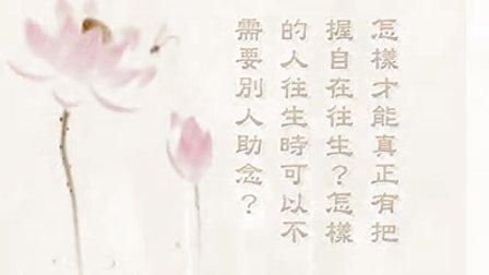 (5)临终助念答问.(本地话)