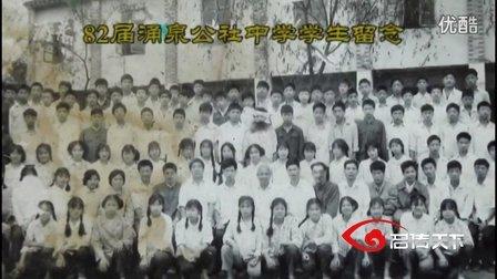 台州专题片|涌泉中学|涌泉中学专题片
