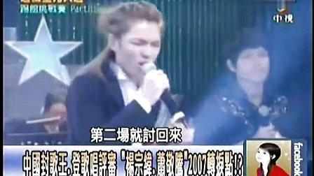 台灣東森新聞關鍵時刻:楊宗緯第一個在中國歌唱節目拿下冠軍的人