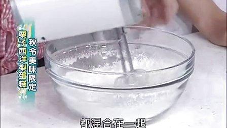 粟子西洋梨蛋糕