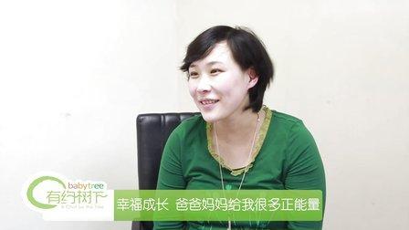 大萌子专访:30年幸福记录——阳光女孩变准妈