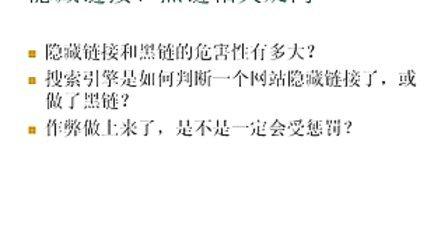 情趣内衣网 www.xrffneiyi.com 夫唯seo教程7 SEO链接常见问题解答.3gp