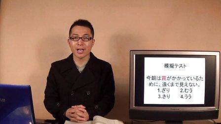 新版标准日本语初级第39课能力考试N4自学习日语葛源1.2版视频
