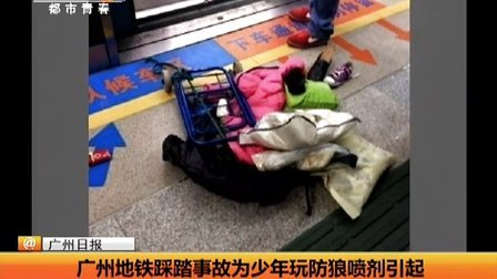 广州地铁踩踏事故为少年玩防狼喷剂引起 天天网事 140304