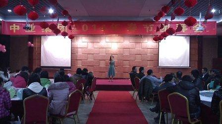 中业集团2014年春节团拜会上部