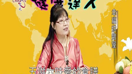 美國中國電視台 chinatv.us健康達人-幸福烘焙屋