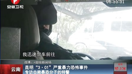 """云南:昆明""""3·01""""严重暴力恐怖事件  专访击毙暴恐分子的特警[超级新闻场]"""