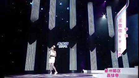 王佳佳—2011快乐女声杭州30进10《独立》
