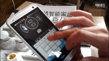 博联BroadLink TC1使用介绍 智能家居 手机控制灯光