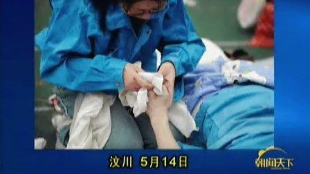 汶川县映秀镇最新消息 老泡父母双亡
