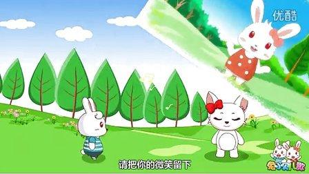 兔小贝系列儿歌 014 歌声与微笑