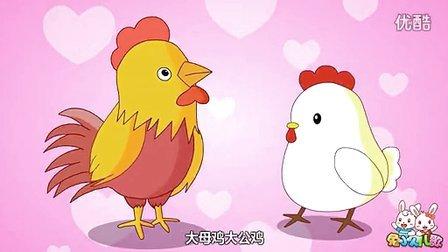 兔小贝系列儿歌 058 喂鸡