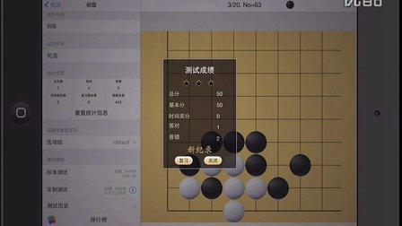iOS围棋大师题目测试功能 (iPad围棋)