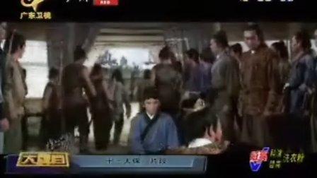 电影大排档《十三太保》国语 1970年版香港姜大卫 狄龙经典武侠动作片