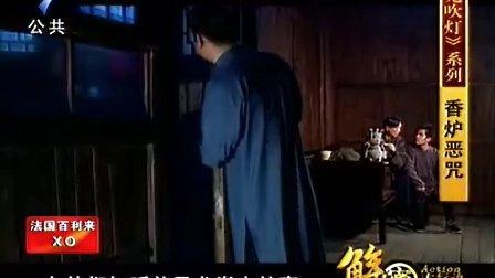 解密大行动:(鬼吹灯14)香炉恶咒