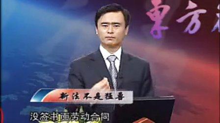 中国企业管理培训网 用新法管人-新劳动合同法-刘昊斌