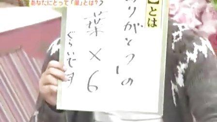 『土曜はダメよ!』2010.01.16 (5-5) 月収ぶっちゃけ