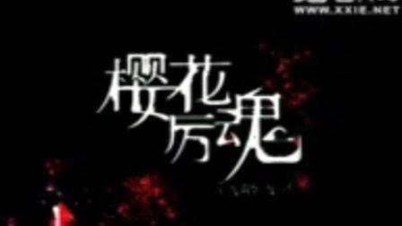 鬼故事系列 幽冥三部曲之二樱花厉魂(6)