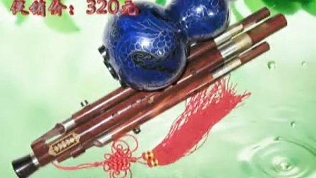 映山红 国家级葫芦丝考级示范 一级