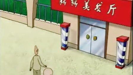 〖国产动画全集〗大头儿子和小头爸爸11理发遭遇