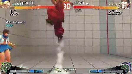 Kazunoko (Yun) vs Uryo (Sakura)