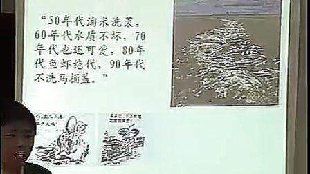 《人类面临严重的环境问题》严伟林新课程初中八年級政治优质课