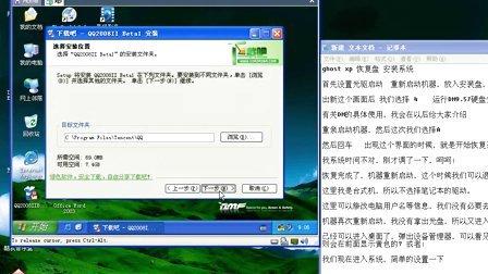 XP系统安装教程(ghost)