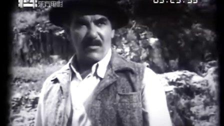 《边塞擒谍》上译(罗马尼亚1956)