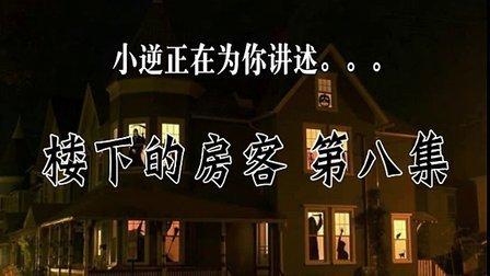 【有声连载8】楼下的房客
